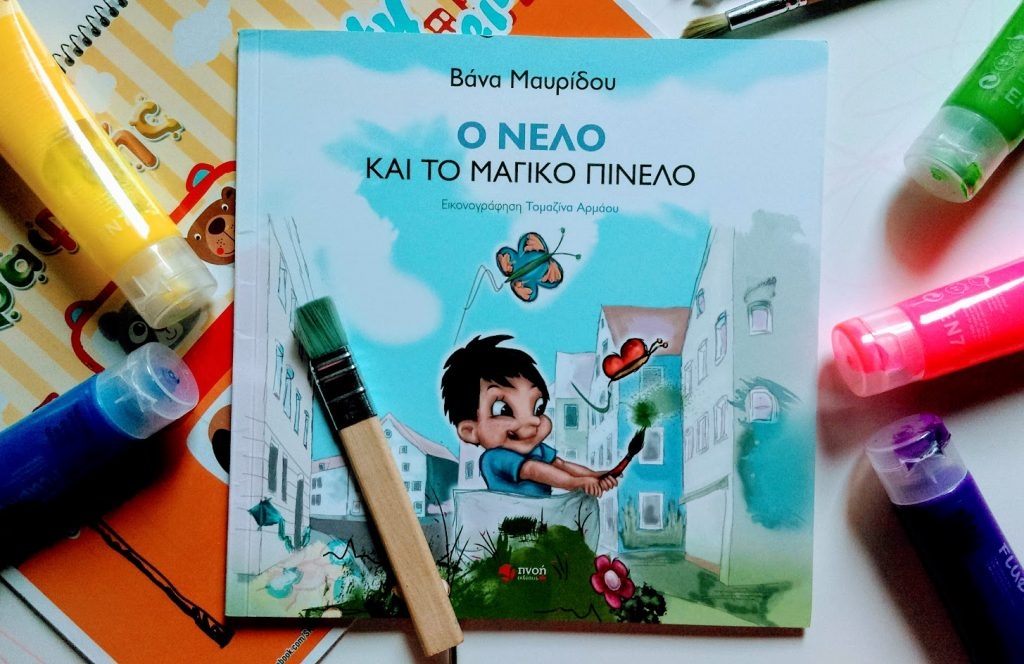 """Βιβλιοπρόταση: """"Ο Νέλο και το μαγικό πινέλο"""" της Βάνας Μαυρίδου"""