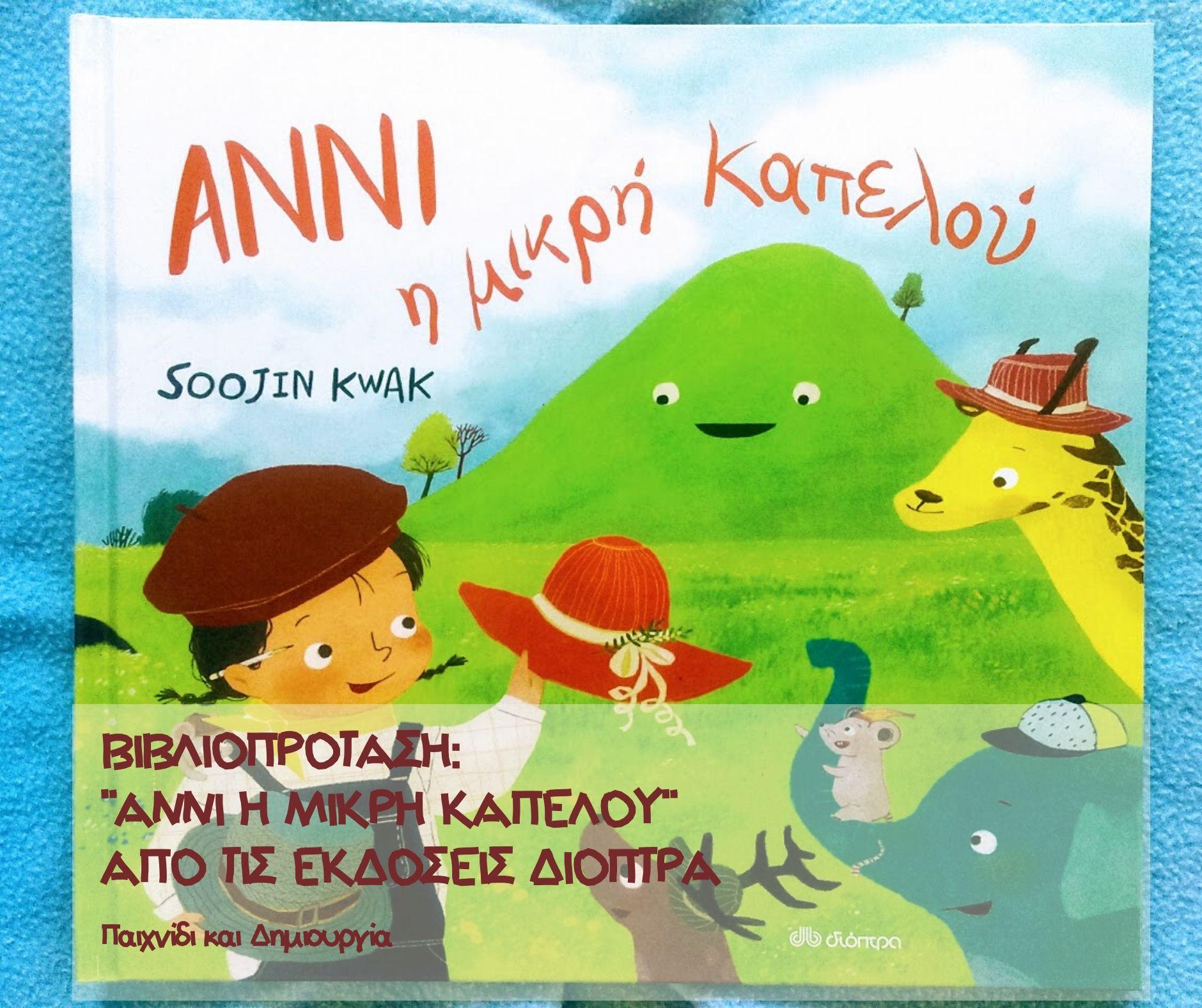 Anni-H-mikri-kapelou-ekdoseis-dioptra