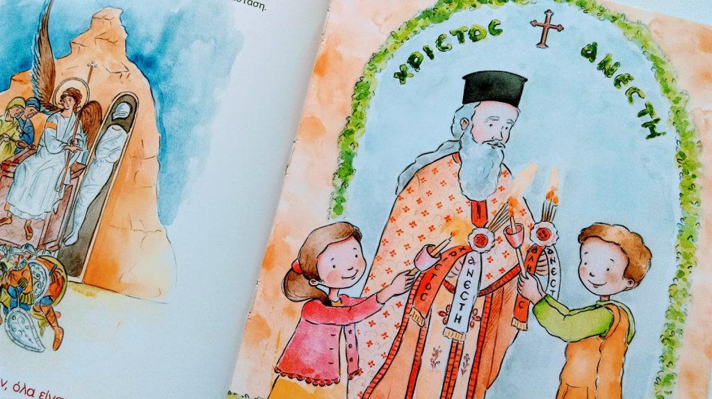 Πασχαλινές βιβλιοπροτάσεις, Πάσχα, βιβλία, Άθως Παιδικά,