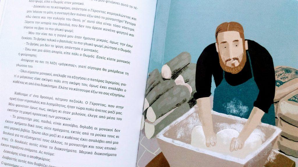 Βιβλιοπροτάσεις από τις Εκδόσεις Άθως Παιδικά