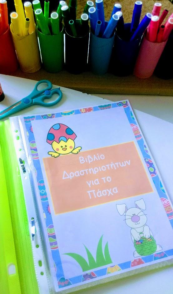Βιβλίο Δραστηριοτήτων για το Πάσχα, δωρεάν εκτυπώσιμο