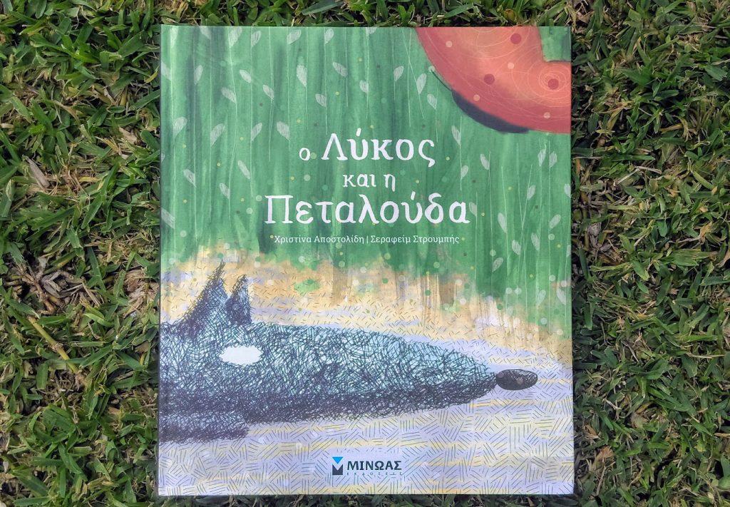 """Βιβλιοπρόταση: """"Ο Λύκος και η Πεταλούδα"""""""