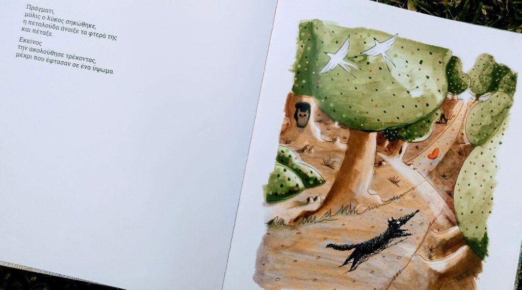 """Βιβλιοπρόταση: """"Ο Λύκος και η Πεταλούδα"""" από τις Εκδόσεις Μίνωας"""