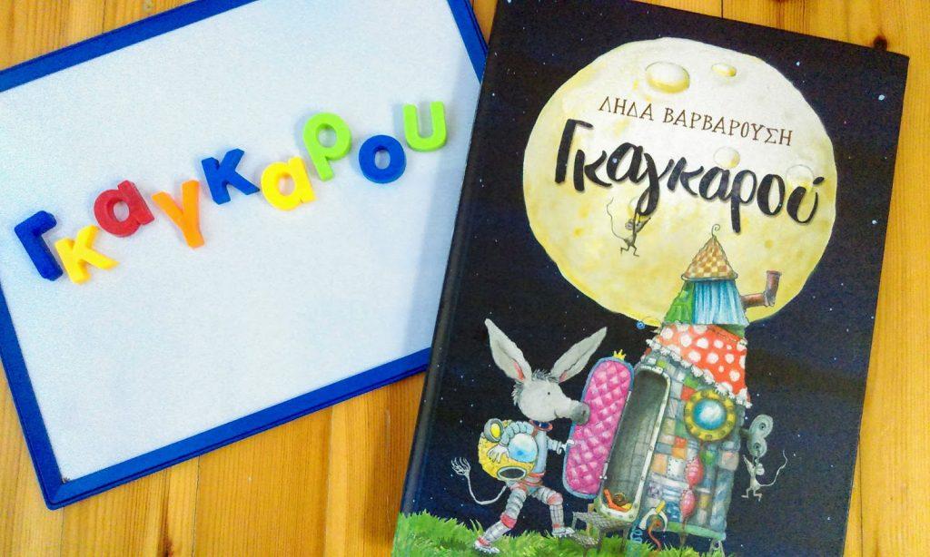Βιβλιοπροτάσεις από τις Εκδόσεις Παπαδόπουλος