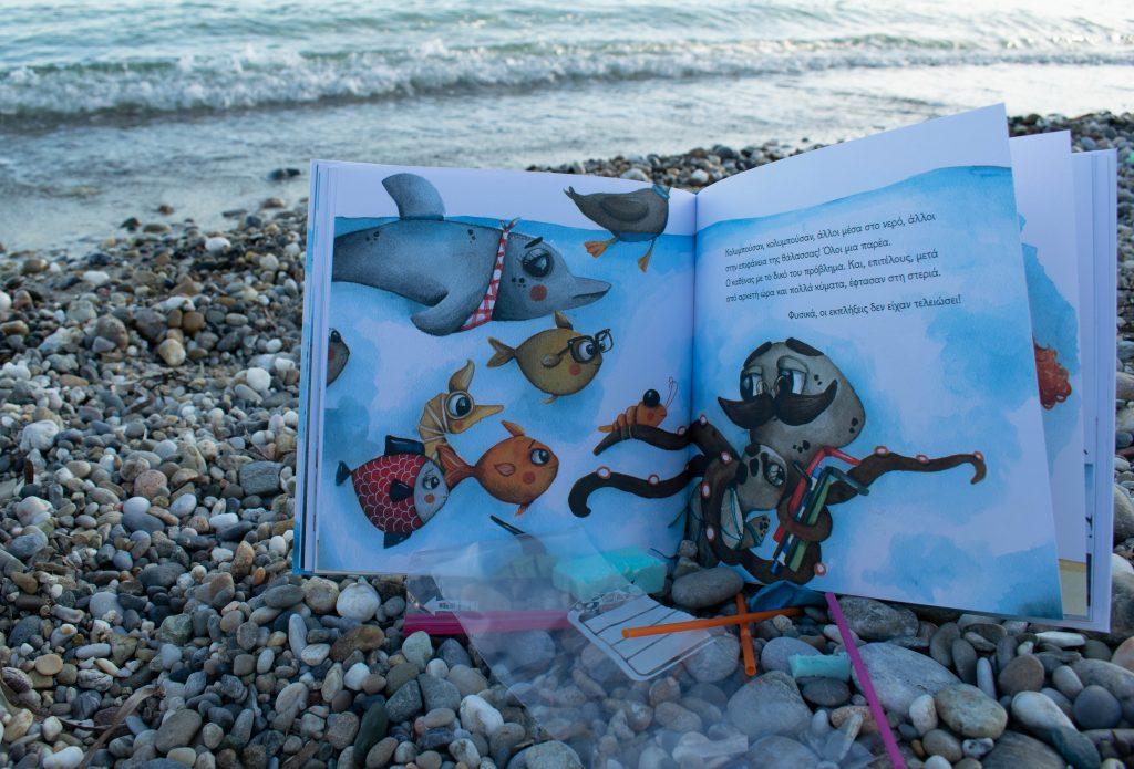 """Βιβλιοπρόταση: """"Μια Θάλασσα πλαστικά"""" από τις Εκδόσεις Διόπτρα"""