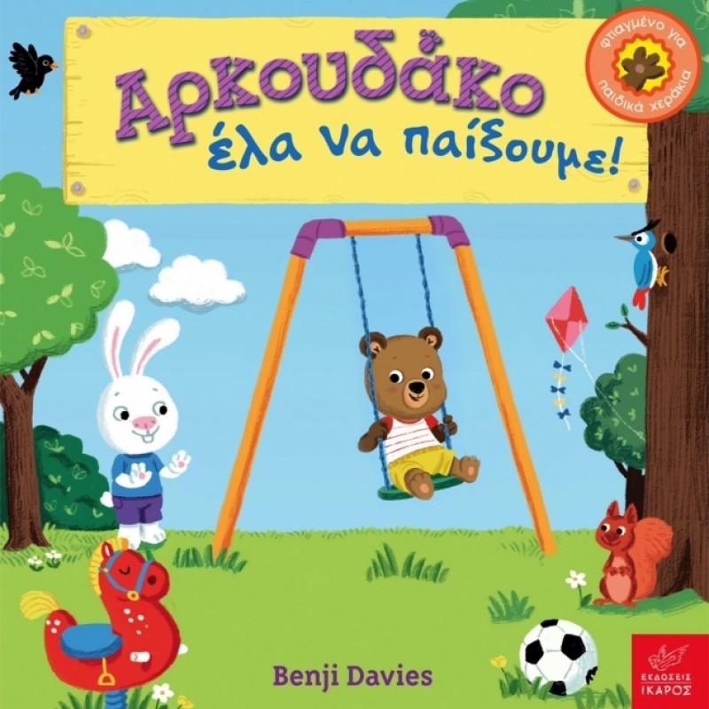 Πως να επιλέξετε τα καλύτερα βιβλία για το μωρό σας