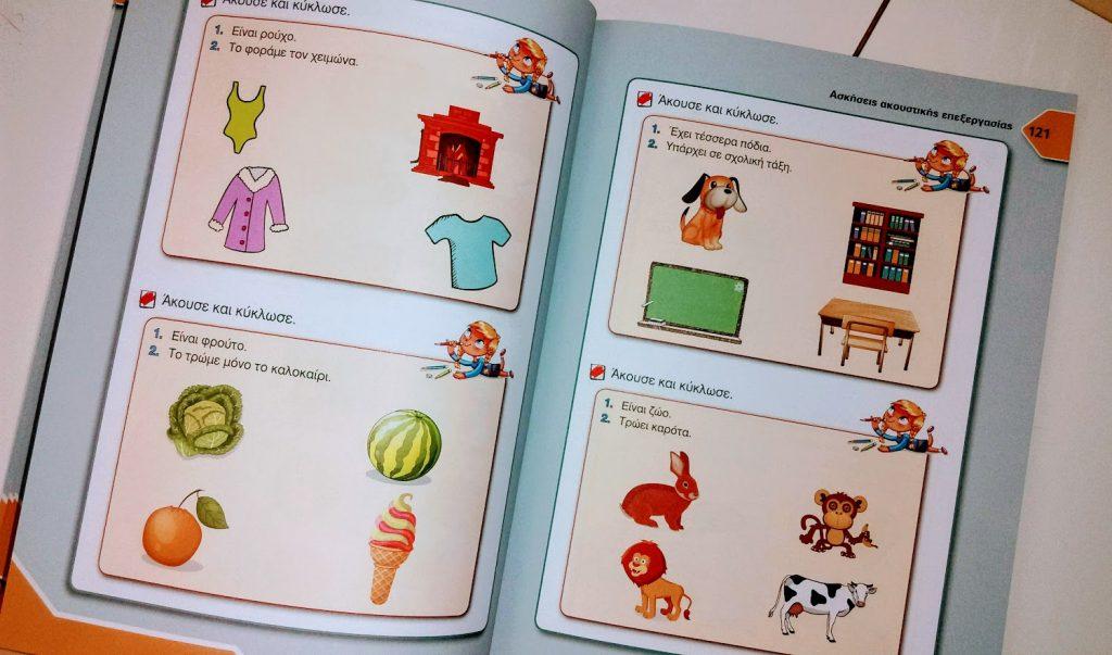 Βιβλιοπρόταση: Μαθησιακές ευκολίες του Φώτη Παπαναστασίου από τις Εκδόσεις Πεδίο