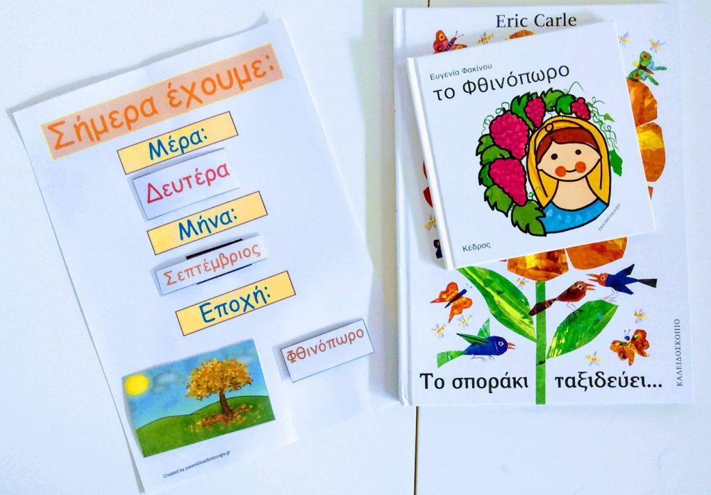 Ημερολόγιο για παιδιά: Μαθαίνω τις μέρες, τους μήνες και τις εποχές
