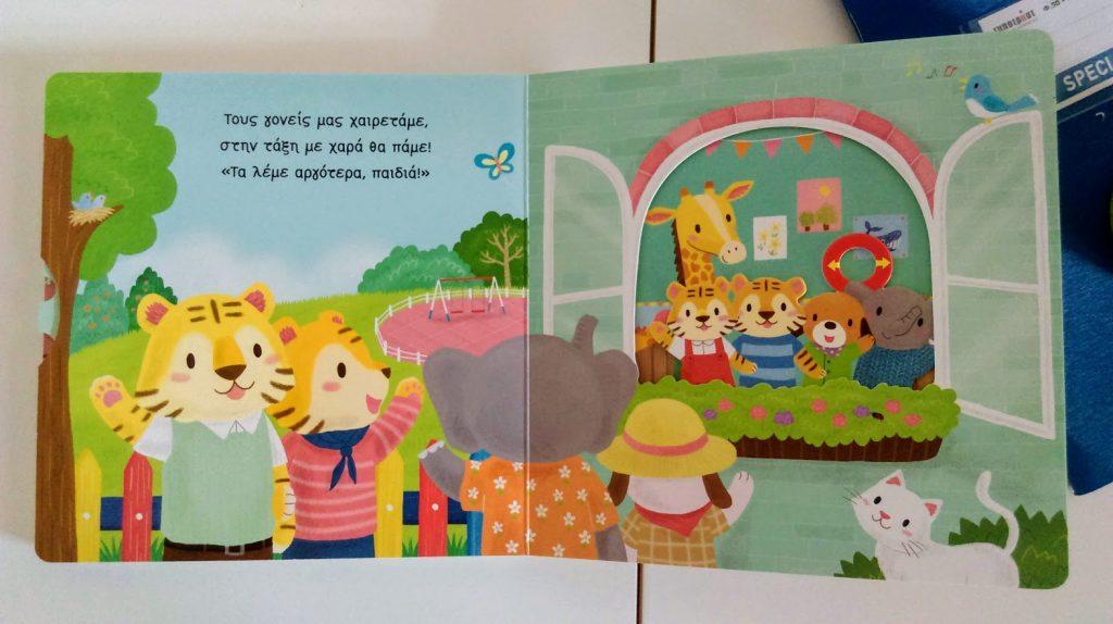 7+1 Παιδικά βιβλία για την πρώτη μέρα στο σχολείο