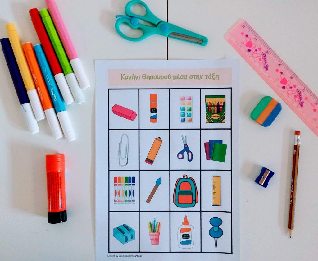 3 Εκτυπώσιμα παιχνίδια για να παίξετε μέσα στην τάξη