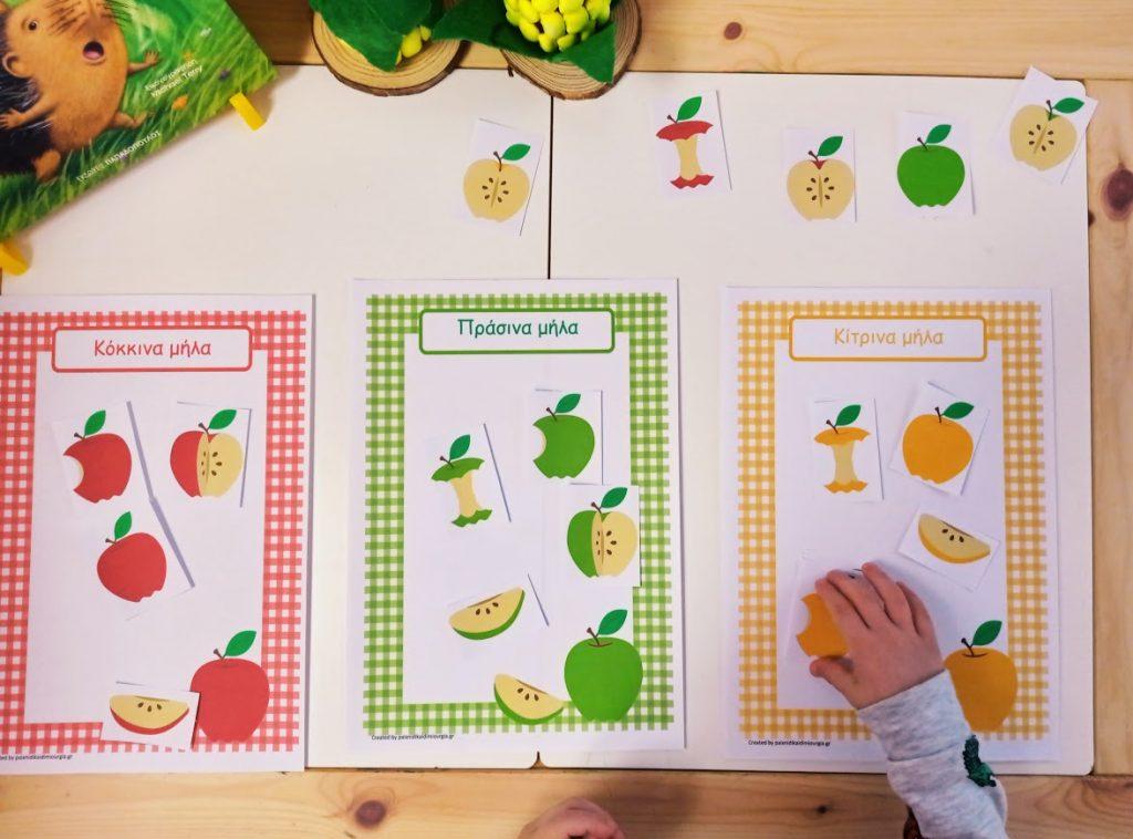 Μήλα: δραστηριότητα ταξινόμησης χρωμάτων για μικρά παιδιά