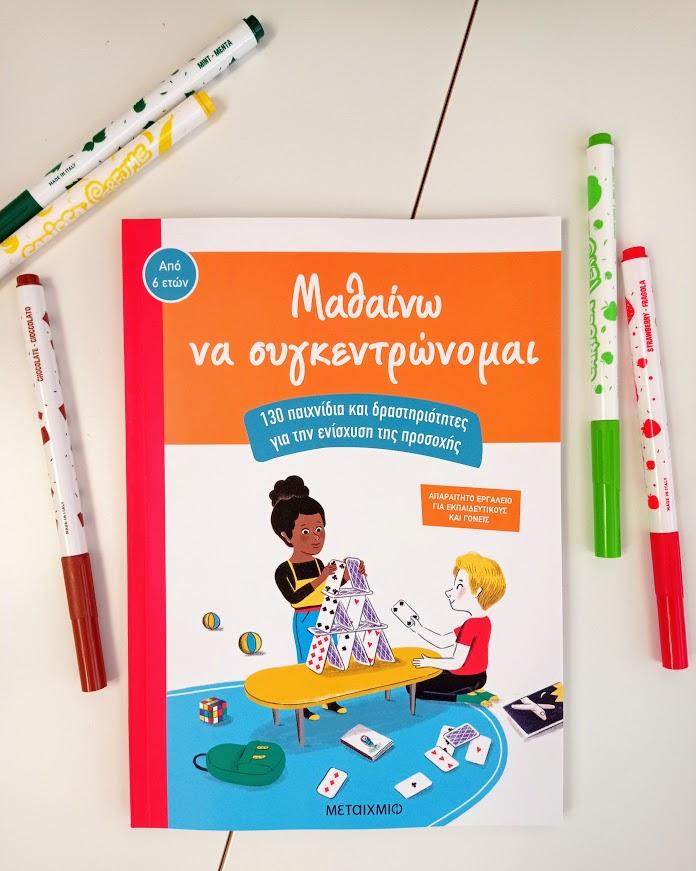 """Βιβλιοπρόταση: """"Μαθαίνω να συγκεντρώνομαι"""" από τις Εκδόσεις Μεταίχμιο"""