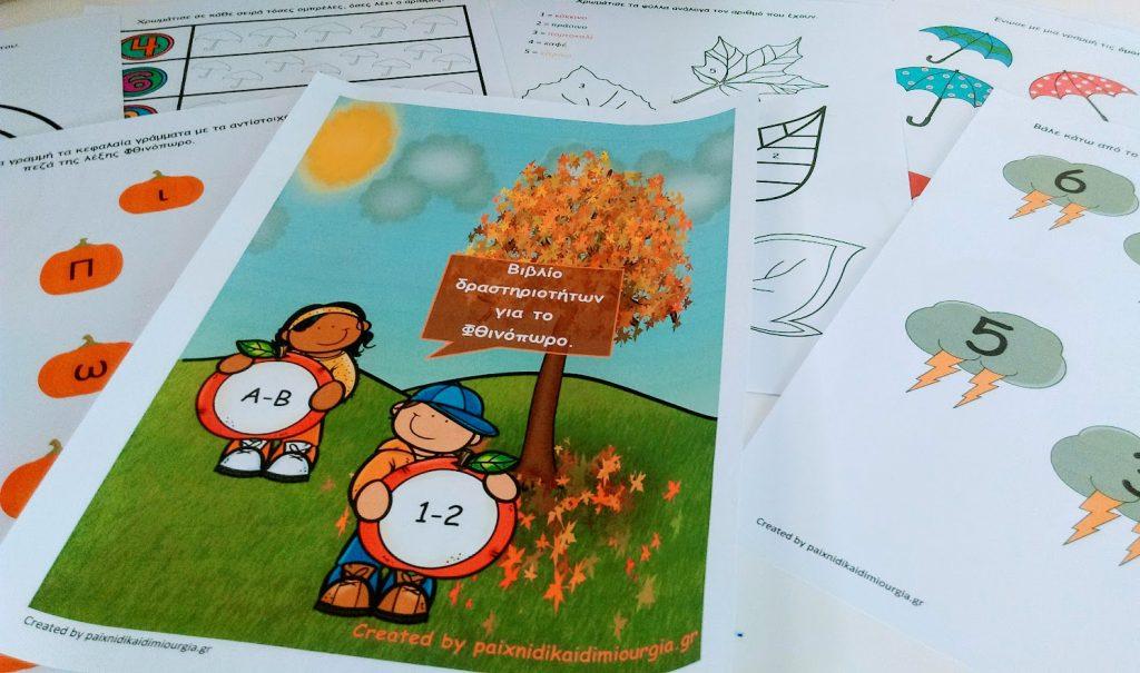 Βιβλίο δραστηριοτήτων για το Φθινόπωρο