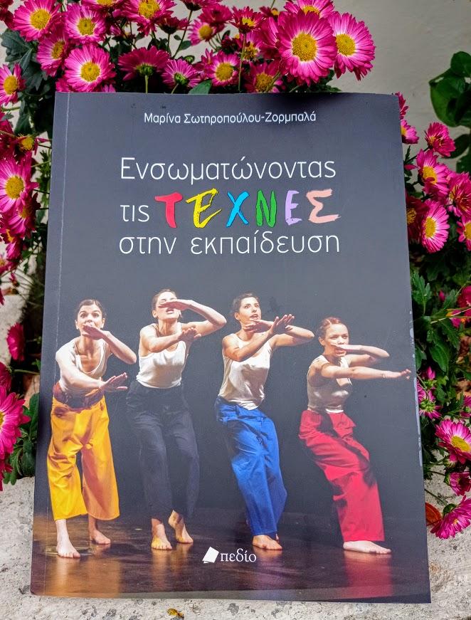 """Βιβλιοπρόταση: """"Ενσωματώνοντας τις ΤΕΧΝΕΣ στην εκπαίδευση"""" από τις Εκδόσεις Πεδίο"""