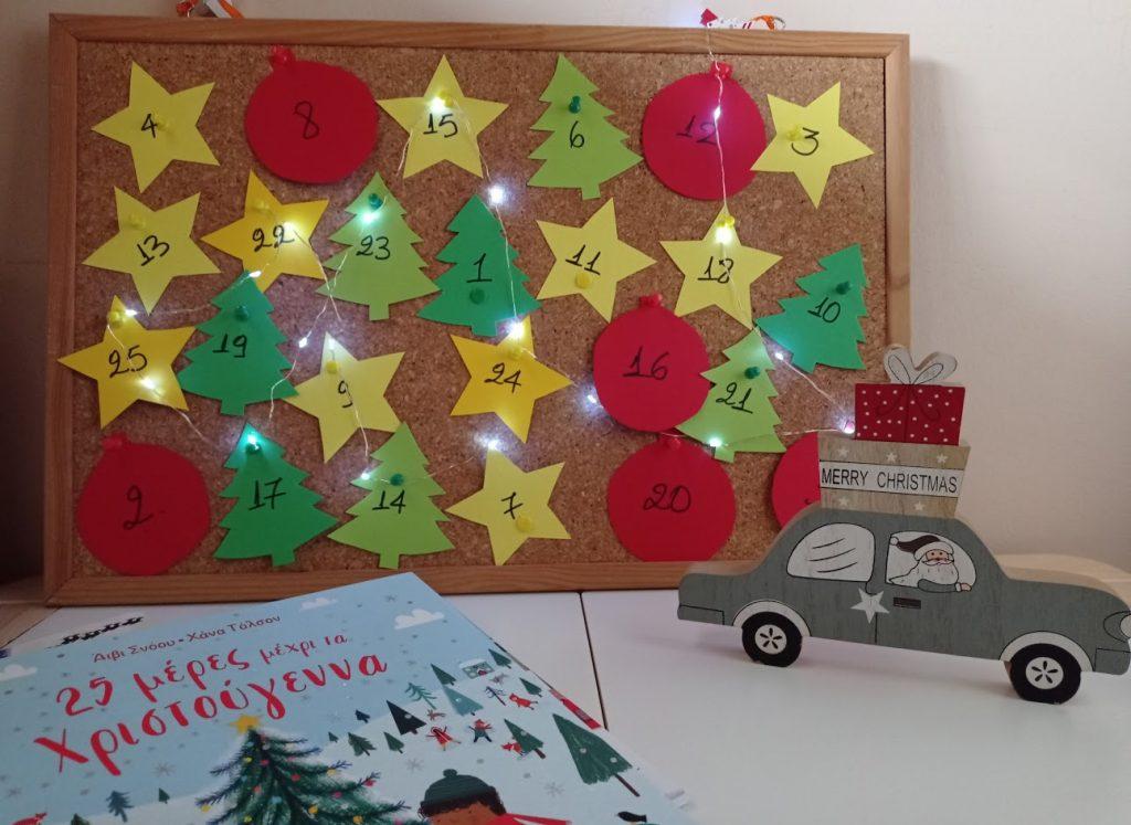 25 μέρες για τα Χριστούγεννα/δραστηριότητες για το Advent Calendar