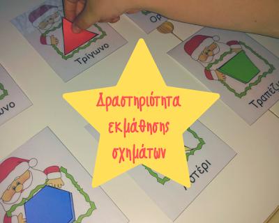Χριστουγεννιάτικες δραστηριότητες για παιδιά