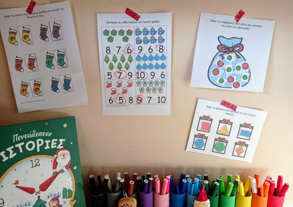 Βιβλίο δραστηριοτήτων για τα Χριστούγεννα/Δωρεάν εκτυπώσιμο