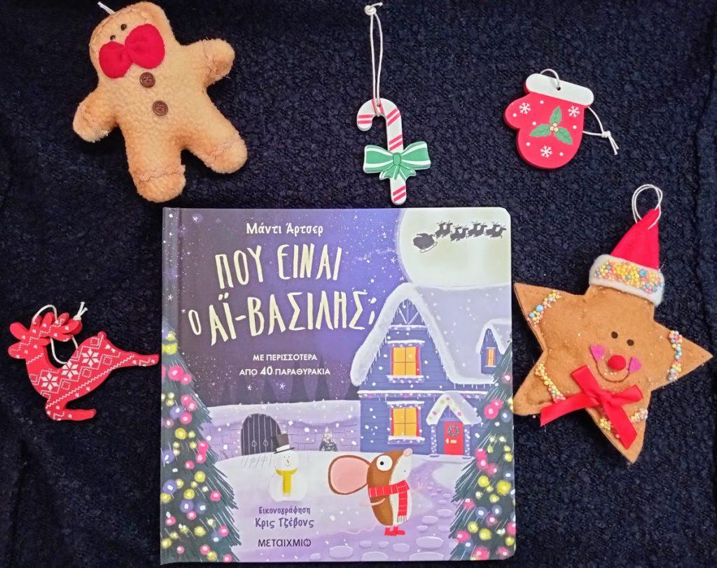 Χριστουγεννιάτικες βιβλιοπροτάσεις από τις Εκδόσεις Μεταίχμιο