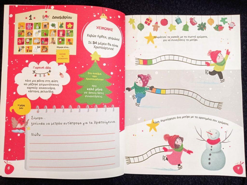 3 Βιβλιοπροτάσεις για τα Χριστούγεννα από τις Εκδόσεις Μεταίχμιο