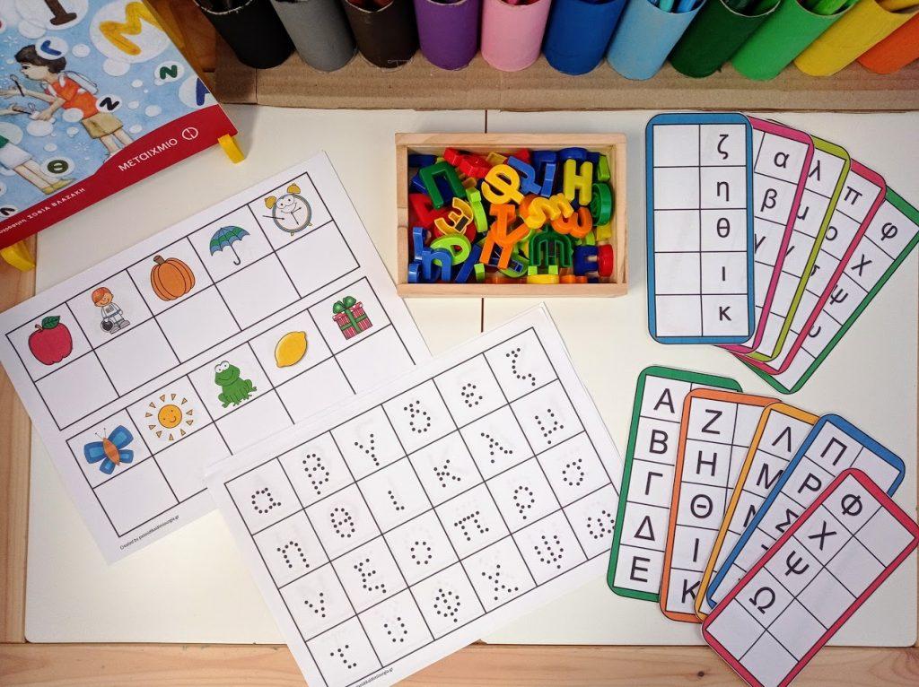 3 Δραστηριότητες για την εκμάθηση των γραμμάτων