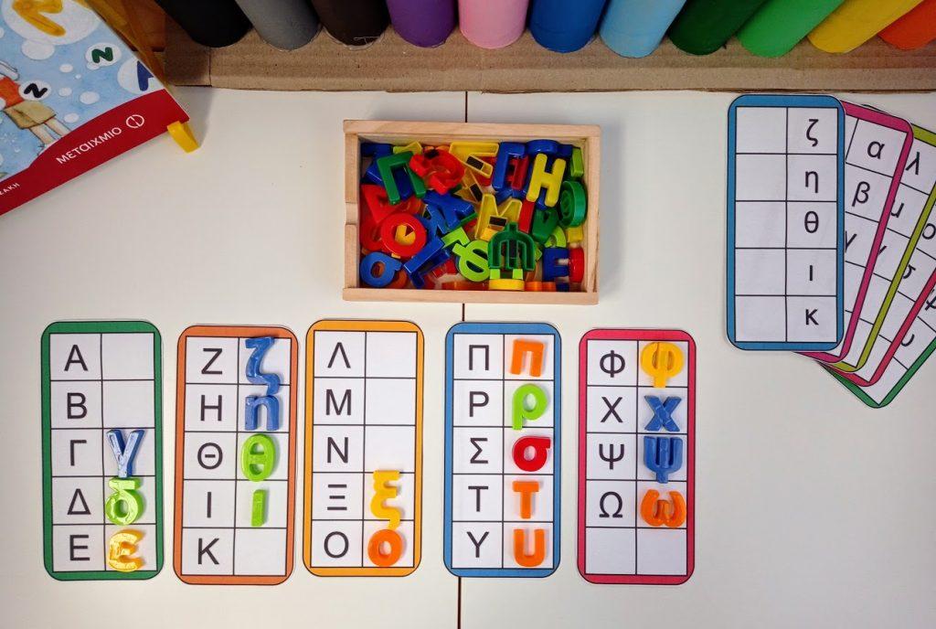 Δραστηριότητες για την εκμάθηση των γραμμάτων