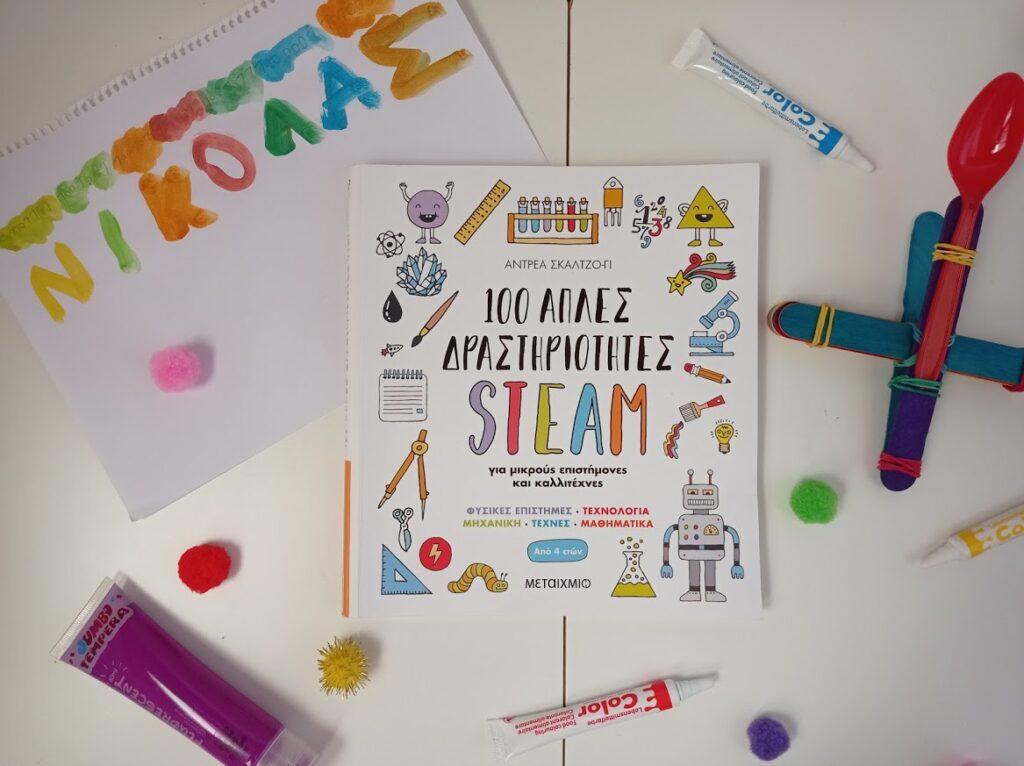 """Βιβλιοπρόταση: """"100 απλές δραστηριότητες STEAM"""" από τις Εκδόσεις Μεταίχμιο"""