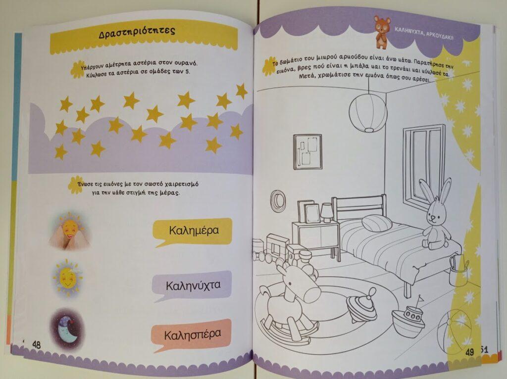 3+1 Βιβλία δημιουργικής απασχόλησης από τις Εκδόσεις Μεταίχμιο