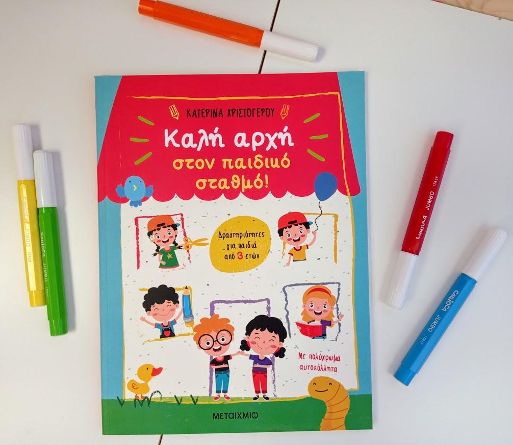3+1 Βιβλία δημιουργικής απασχόλησης από τις Εκδόσεις Μεταίχμιο.