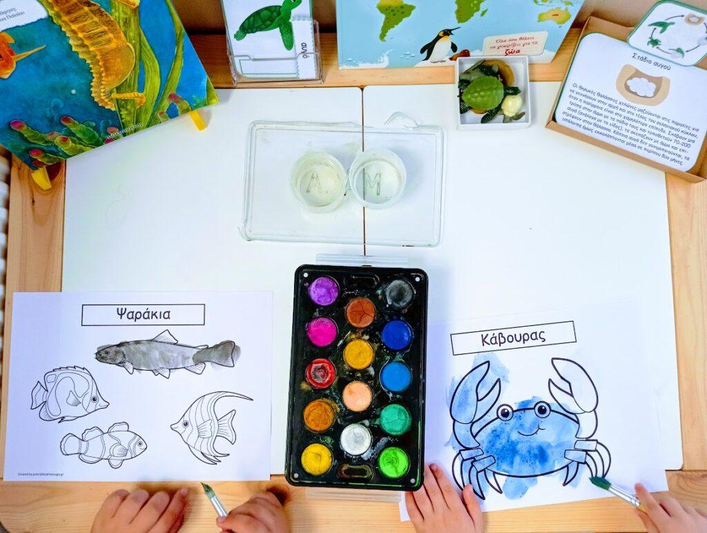 Χρωματίζω και μαθαίνω τα ζώα της θάλασσας