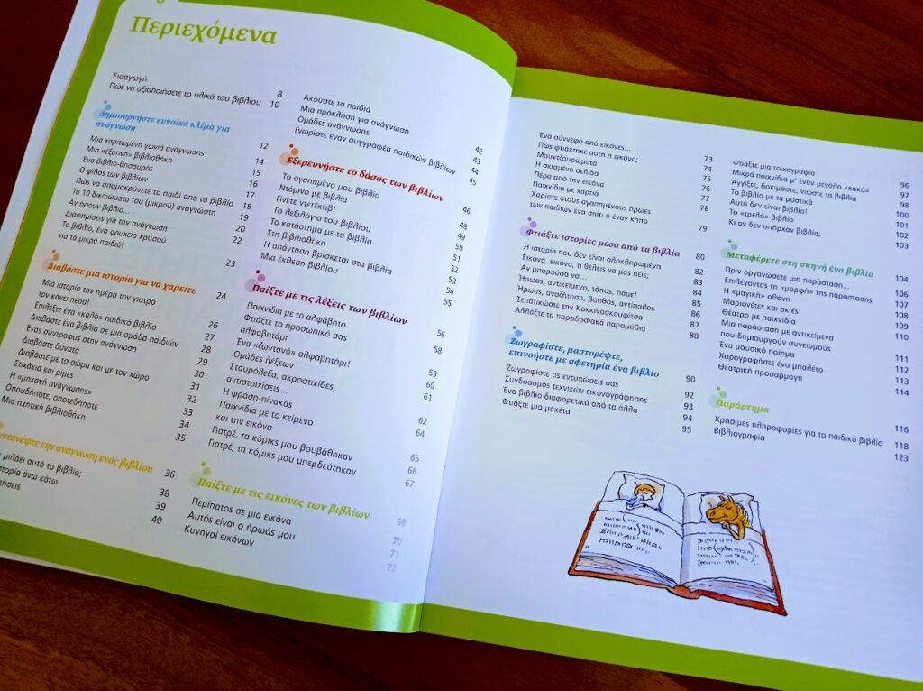 """Βιβλιοπρόταση: """"1001 Δραστηριότητες για να αγαπήσω το βιβλίο"""" Μεταίχμιο"""