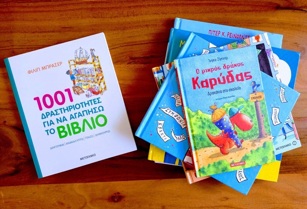 """Βιβλιοπρόταση: """"1001 Δραστηριότητες για να αγαπήσω το βιβλίο"""" από τις Εκδόσεις Μεταίχμιο"""